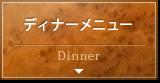 dinner_menu_btn