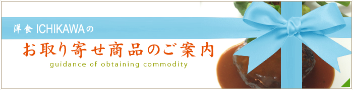 洋食ICHIKAWA_PC_0707_50